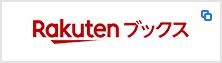 Rakutenブックス