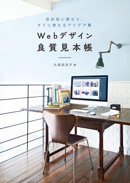 SBクリエイティブ:Webデザイン良質見本帳  目的別に探せて、すぐに使えるアイデア集 久保田 涼子