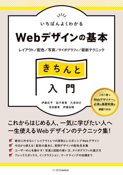 SBクリエイティブ:いちばんよくわかるWebデザインの基本きちんと入門 レイアウト/配色/写真/タイポグラフィ/最新テクニック (Design&IDEA)   伊藤 庄平