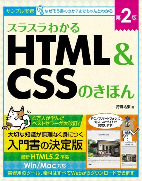 SBクリエイティブ:スラスラわかるHTML&CSSのきほん 第2版 狩野 祐東