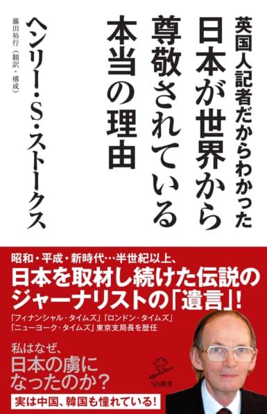 英国人記者だからわかった日本が世界から尊敬されている本当の理由|SB ...